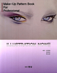 Illustration Now(Make-up Pattern Book for Professional)