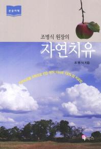 자연치유(큰글자책)(조병식 원장의)