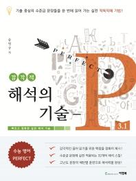 해석의 기술 P 3.1(감각적)