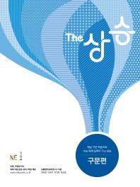 The 상승 구문편(2017)