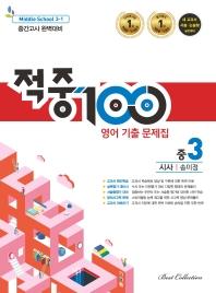 중학 영어 중3-1 중간고사 완벽대비 기출 문제집(시사 송미정)(2020)