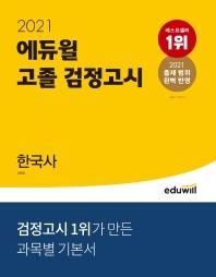 한국사 고졸 검정고시(2021)(에듀윌)