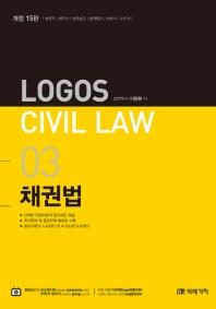 Logos Civil Law. 3: 채권법(2020)(개정판 15판)