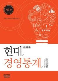 현대경영통계(3판)(양장본 HardCover)