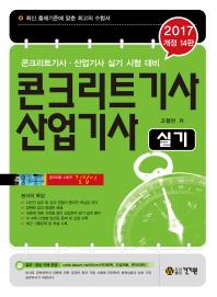 콘크리트기사 산업기사 실기(2017)(개정판 14판)