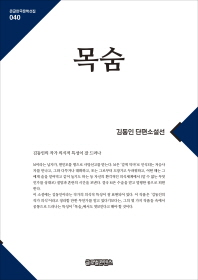 목숨(큰글한국문학선집 40)