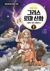 처음 읽는 그리스 로마 신화. 1: 신들의 세계, 올림포스(어린이를 위한 인문학 시리즈)(양장본 HardCover)