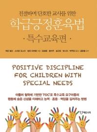 학급긍정훈육법: 특수교육편(친절하며 단호한 교사를 위한)