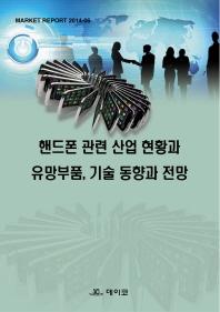 핸드폰 관련 산업 현황과 유망부품 기술 동향과 전망(Market Report 2014-6)