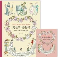 꽃들의 결혼식(색칠북)