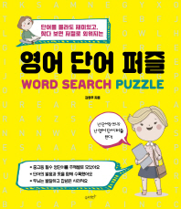 영어 단어 퍼즐(두뇌 트레이닝 시리즈)