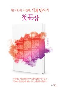 한국인이 사랑한 세계 명작의 첫 문장(반양장)