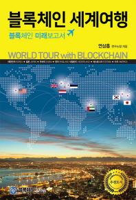 블록체인 세계여행: 블록체인 미래보고서