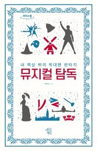 뮤지컬 탐독(큰글자도서)(리더스 원)