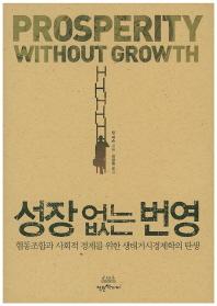 성장 없는 번영