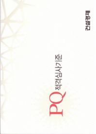 PQ 적격심사기준(2017)