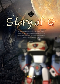 Story of G 5권