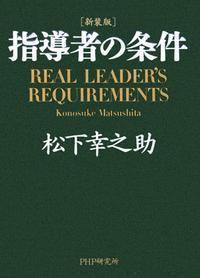 指導者の條件 新裝版
