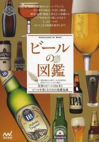 [해외]ビ-ルの圖鑑 世界のビ-ル136本とビ-ルを樂しむための基礎知識
