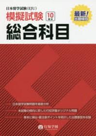 日本留學試驗(EJU)模擬試驗 總合科目