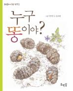 누구 똥이야(호박꽃아기 동물그림책 2)(보드북)