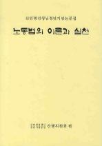 노동법의 이론과 실천(신인령선생님정년기념논문집)(양장본 HardCover)