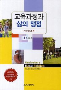 교육과정과 삶의 쟁점(양장본 HardCover)