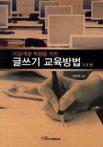 글쓰기 교육방법: 기초편(이공계열 학생을 위한)
