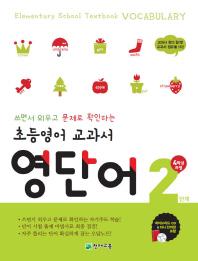 초등영어 교과서 영단어 4학년과정(2단계)(쓰면서 외우고 문제로 확인하는)