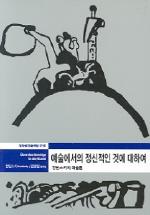 예술에서의 정신적인 것에 대하여(열화당미술책방 010)