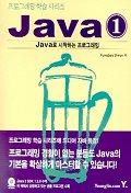 JAVA 1:JAVA로 시작하는 프로그래밍(CD-ROM 1장포함)