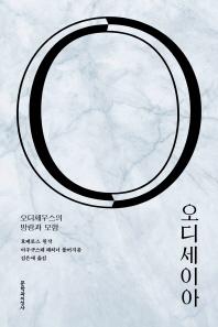 오디세이아(아우구스테 레히너 서양 고전 시리즈)
