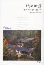 조선의 의인들(한길인문학문고 2: 생각하는 사람)(양장본 HardCover)