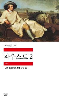 파우스트 2(세계문학전집 22)