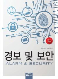 경보 및 보안