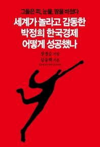 세계가 놀라고 감동한 박정희 한국경제 어떻게 성공했나