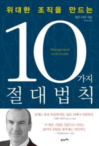 10가지 절대법칙(위대한 조직을 만드는)(양장본 HardCover)