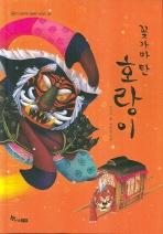 꽃가마 탄 호랑이(안 알려진 호랑이 이야기 04)(양장본 HardCover)