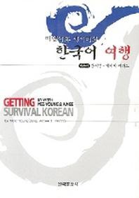 한국어 여행