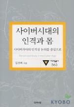 사이버시대의 인격과 몸(대우학술총서 563)