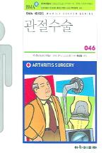 관절수술(FAMILY DOCTOR SERIES 46)