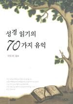 성경 읽기의 70가지 유익