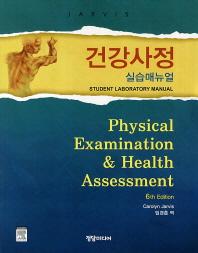 건강사정 실습매뉴얼. 6/E(6판)