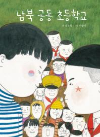 남북 공동 초등학교(파랑새 사과문고 82)