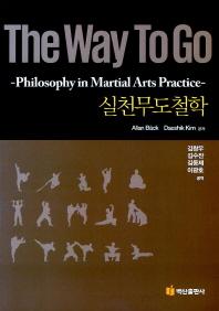 The Way to Go(실천무도철학)