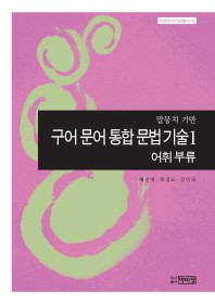 구어 문어 통합 문법기술. 1: 어휘부류(말뭉치 기반)(CD1장포함)(인문지식기반총서 4)
