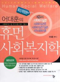 사회복지학 제2교시: 사회복지실천(2012)(휴먼)(어대훈의)(개정판)