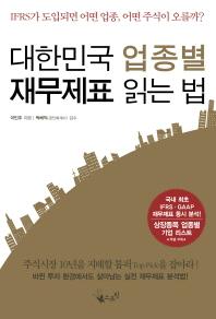 대한민국 업종별 재무제표 읽는 법