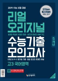 고등 국어영역 고3 수능기출 모의고사(5개년)(2018)