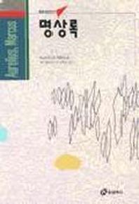 명상록(홍신사상신서 23)